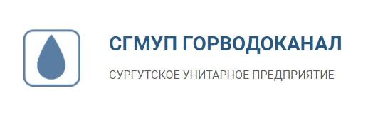 СГМУП «Горводоканал»