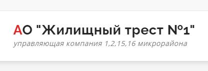АО  «Жилищный трест № 1»