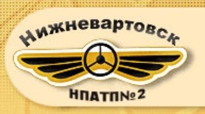 ООО «Нижневартовское пассажирское автотранспортное предприятие №2»