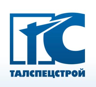 ООО «Талспецстрой»