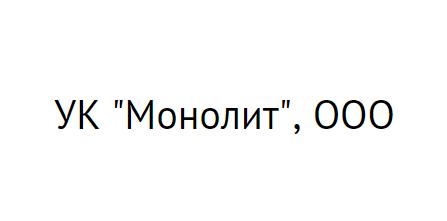 ООО «УК «Монолит»