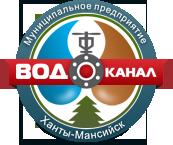 Муниципальное водоканализационное предприятие МО г. Ханты-Мансийска